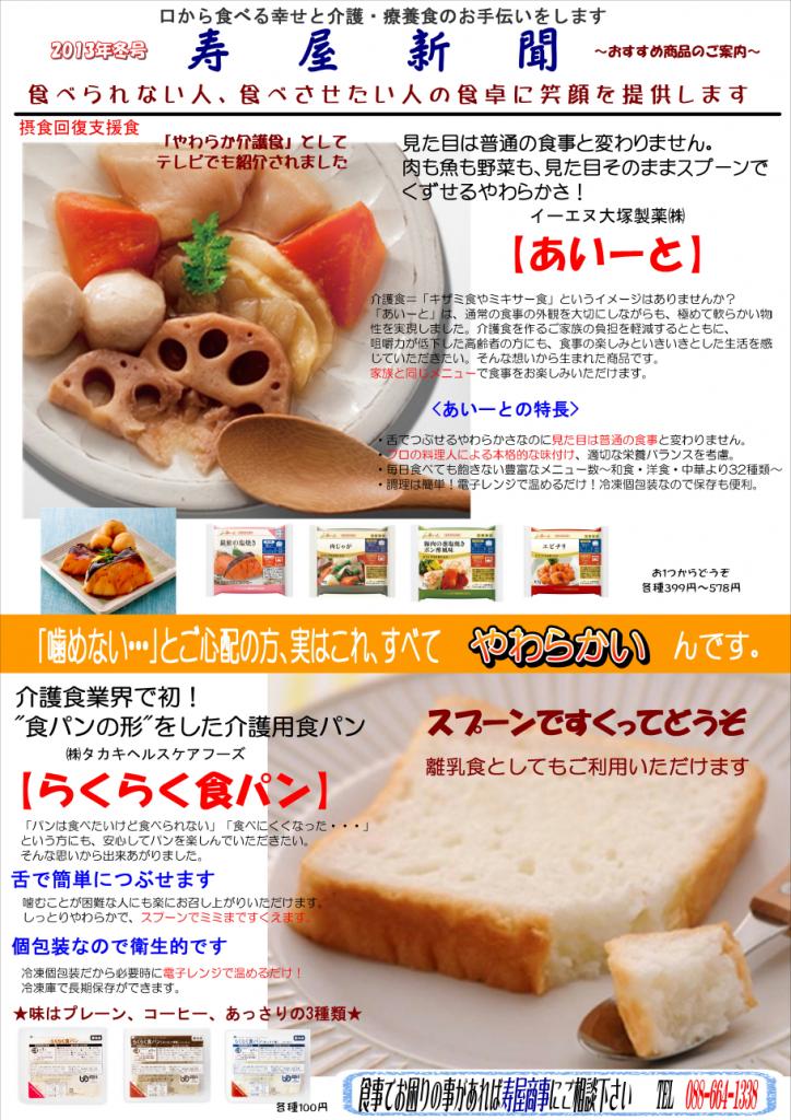 寿屋新聞2013年冬号